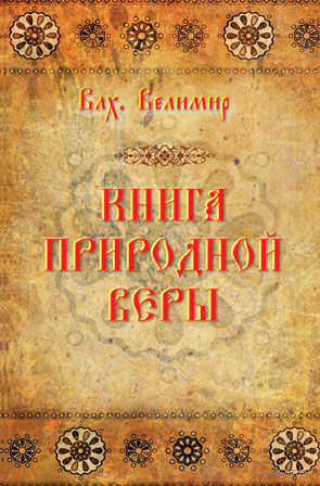 Книга Природной Веры. Волхв Велимир
