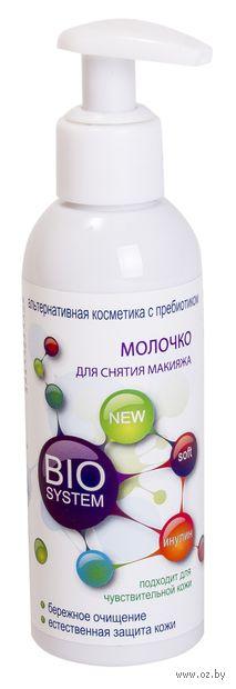 "Молочко для снятия макияжа ""Bio System"" (150 мл) — фото, картинка"