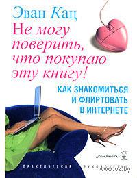Не могу поверит, что покупаю эту книгу!. Э. Кац