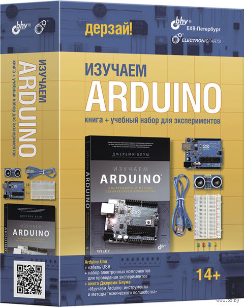 """Набор """"Изучаем Arduino"""" для экспериментов. Джереми Блум"""