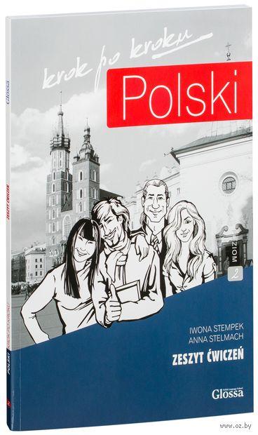 Polski krok po kroku 2. Zeszyt ćwiczeń (+ CD) — фото, картинка