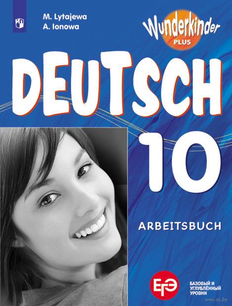Немецкий язык. 10 класс. Рабочая тетрадь — фото, картинка