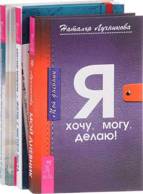 Жизнь с чистого листа. Мой дневник. Освободи свой разум за 12 недель (комплект из 3-х книг) — фото, картинка