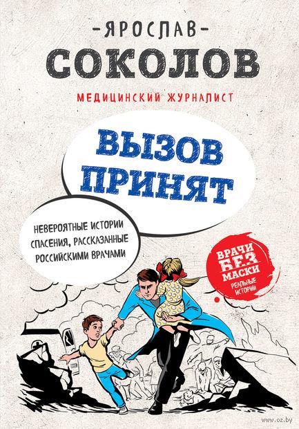 Вызов принят. Невероятные истории спасения, рассказанные российскими врачами — фото, картинка