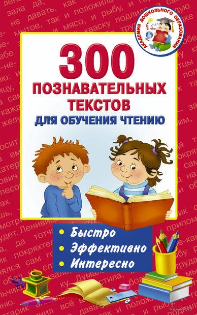 300 познавательных текстов для обучения чтению — фото, картинка
