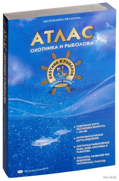 Атлас охотника и рыболова. Республика Беларусь — фото, картинка
