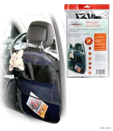 Накидка на спинку переднего сидения с карманами (65х50 см; арт. AO-CS-19) — фото, картинка