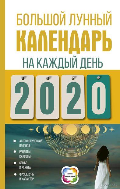 Большой лунный календарь на каждый день 2020 года — фото, картинка