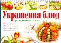 Украшение блюд. Салаты. Анастасия Красичкова