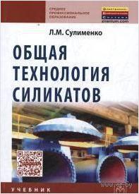 Общая технология силикатов. Лев Сулименко