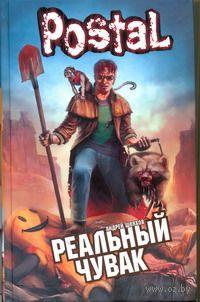 Реальный Чувак. Андрей Шляхов