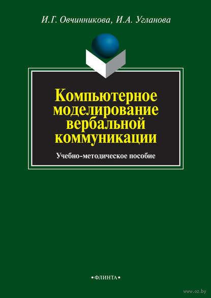 Компьютерное моделирование вербальной коммуникации. Инна Угланова, Ирина Овчинникова