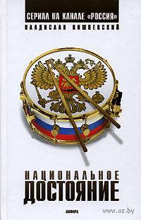 Национальное достояние. Владислав Вишневский