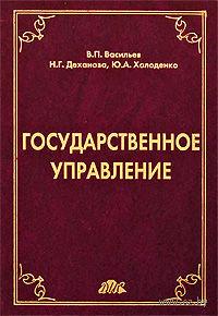 Государственное управление. Владимир Васильев, Наталья Деханова, Ю. Холоденко