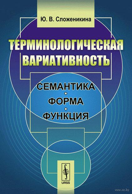Терминологическая вариативность. Семантика, форма, функция. Юлия Сложеникина