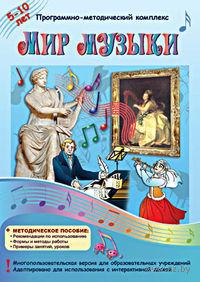 Мир музыки. Программно-методический комплекс