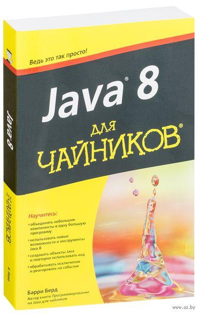 "Java 8 для ""чайников"". Барри Берд"
