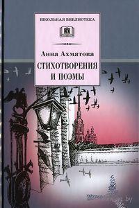 Анна Ахматова. Стихотворения и поэмы. Анна Ахматова