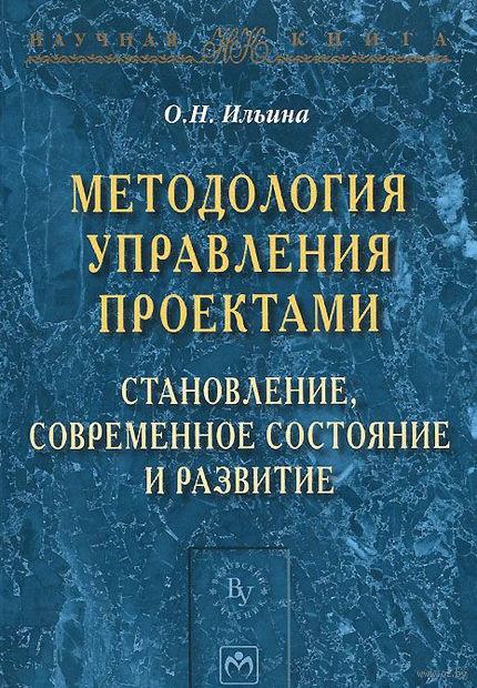 Методология управления проектами. Становление, современное состояние и развитие. О. Ильина