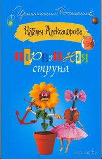 Порванная струна (м). Наталья Александрова