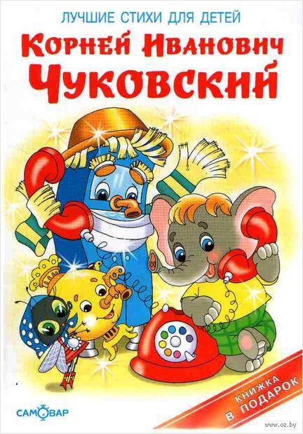 Лучшие стихи для детей. Корней Чуковский