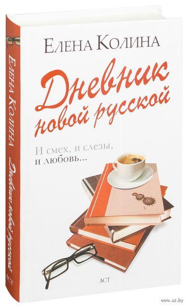 Дневник новой русской. Елена Колина
