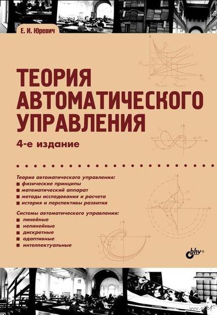 Теория автоматического управления. Е. Юревич