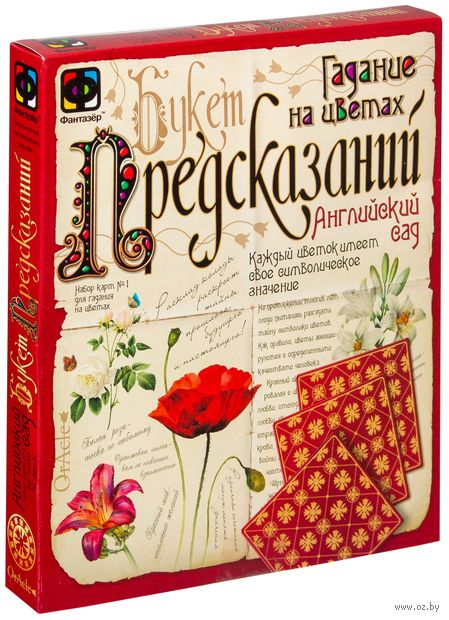 "Гадания на цветах. Набор карт № 1 ""Английский сад"""