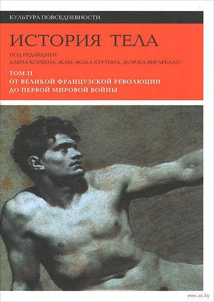 История тела. Том 2. От Великой французской революци до Первой мировой войны (в 3 томах)