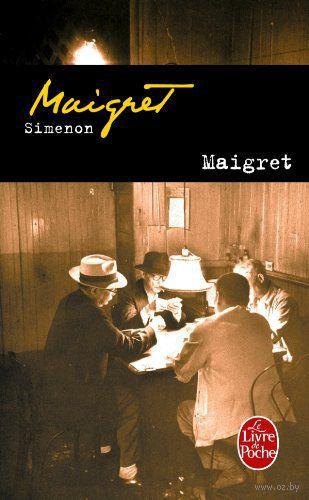 Maigret. Жорж Сименон