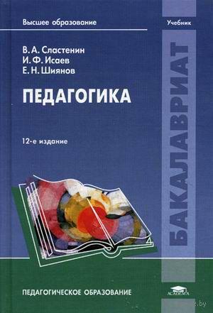 Педагогика. Илья Исаев, Виталий Сластенин, Е. Шиянов