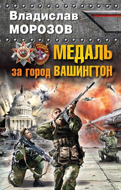 Медаль за город Вашингтон. Владислав Морозов