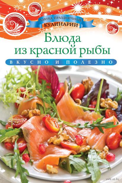 Блюда из красной рыбы. Ксения Любомирова