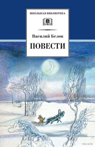 Василий Белов. Повести. Василий Белов