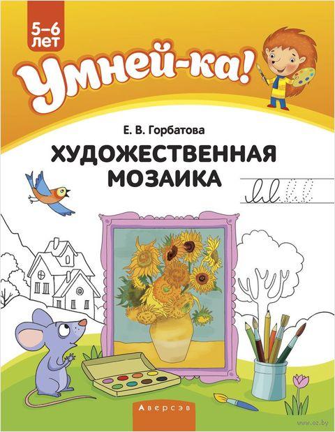 Художественная мозаика. 5-6 лет — фото, картинка
