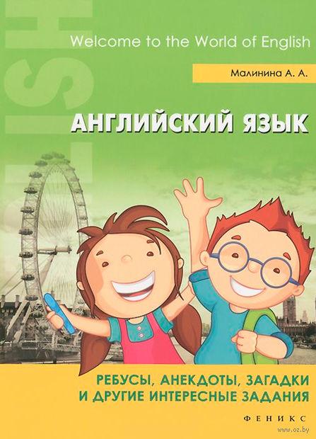 Английский язык. Ребусы, анекдоты, загадки и другие интересные задания. А. Малинина