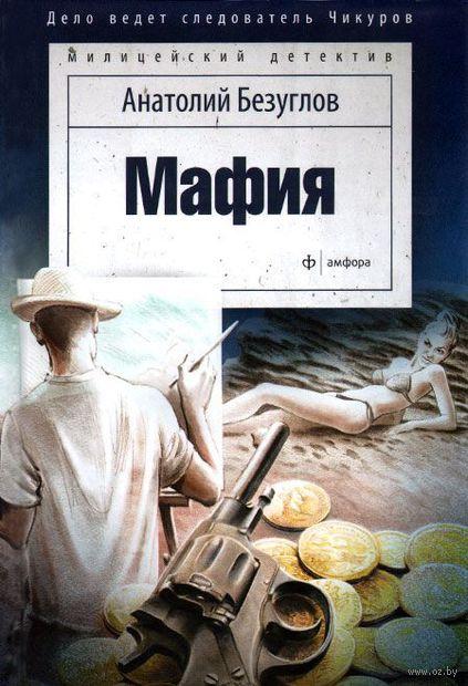 Мафия. Анатолий Безуглов
