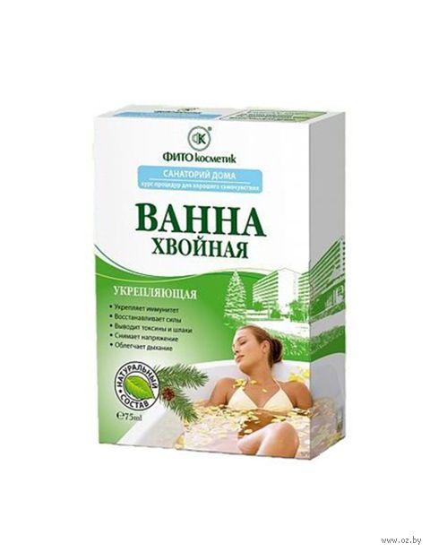 """Средство для принятия ванн """"Хвойная. Укрепляющая"""" (коробка; 75 мл) — фото, картинка"""