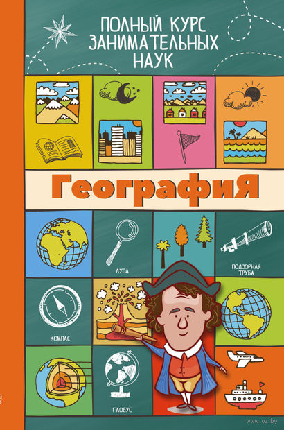 География — фото, картинка