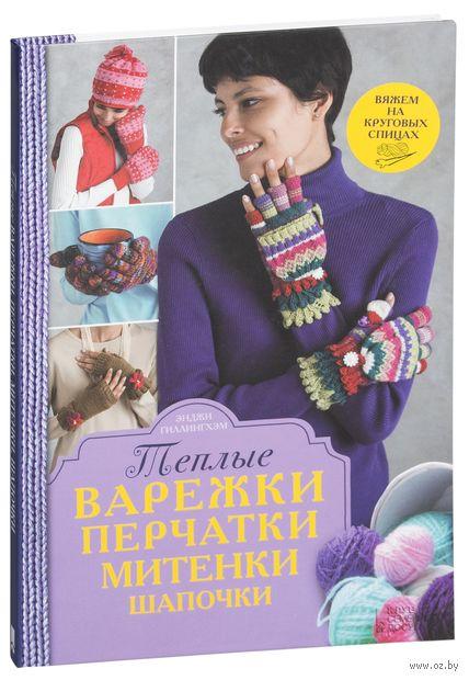 Теплые варежки, перчатки, митенки, шапочки. Вяжем на круговых спицах — фото, картинка
