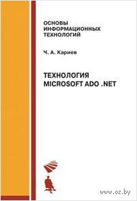 Технология Microsoft ADO .NET — фото, картинка