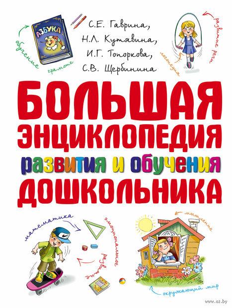 Большая энциклопедия развития и обучения дошкольника — фото, картинка