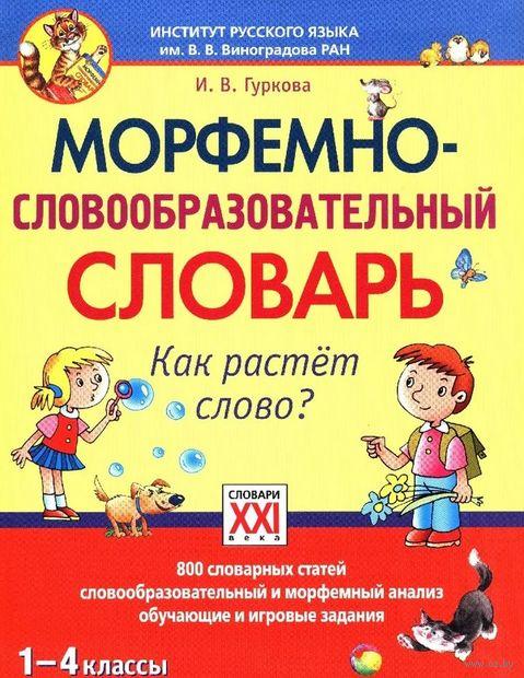 Морфемно-словообразовательный словарь. Как растет слово? 1-4 классы — фото, картинка