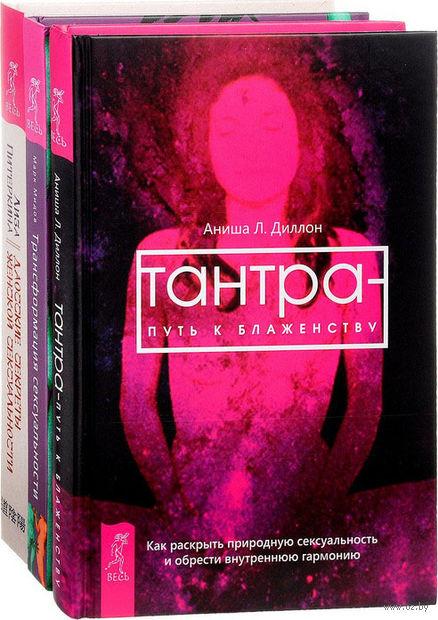 Тантра - путь к блаженству. Трансформация сексуальности. Даосские секреты (комплект из 3-х книг) — фото, картинка