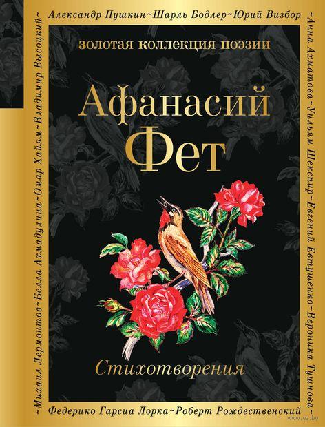 Афанасий Фет. Стихотворения — фото, картинка