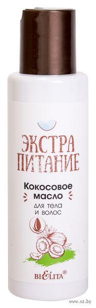 """Масло для тела и волос """"Кокосовое"""" (105 мл) — фото, картинка"""