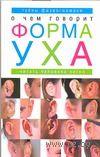 О чем говорит форма уха. Тайны физиогномики. Читать человека легко — фото, картинка
