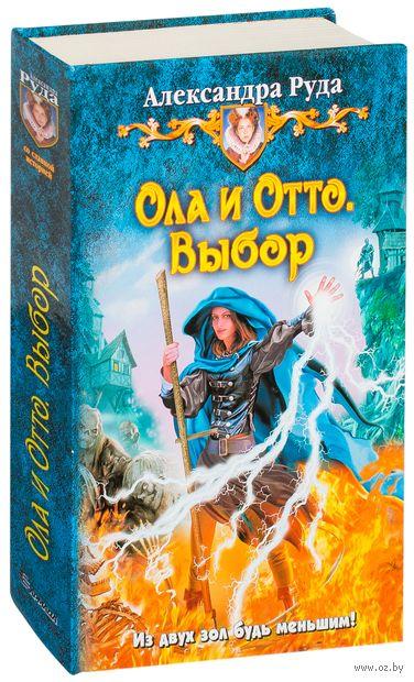 Ола и Отто. Выбор. Александра Руда