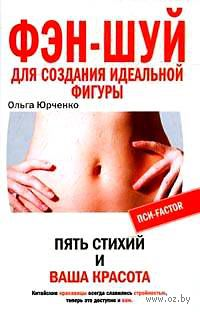 Фэн-шуй для стройной фигуры. Ольга Юрченко