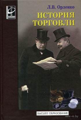 История торговли. Любовь Орленко